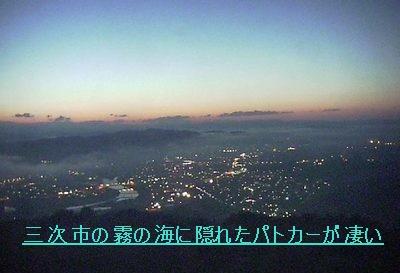 2三次市の霧の海.jpg