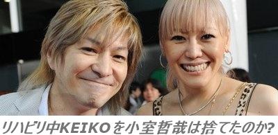 KEIKOを.jpg