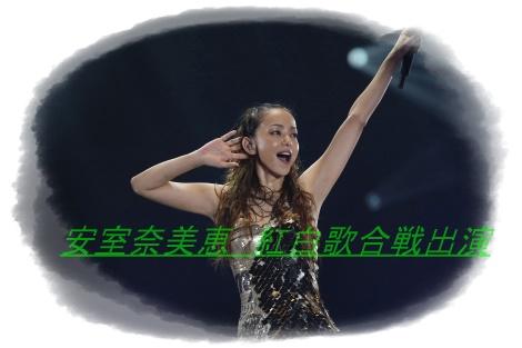 安室奈美恵3.jpg